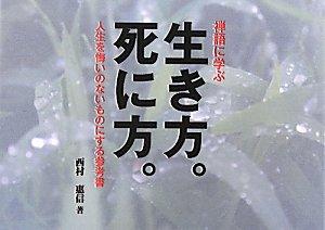 禅語に学ぶ生き方。死に方。