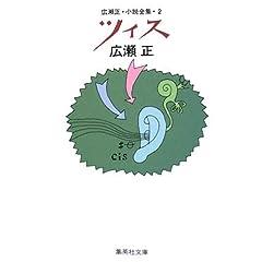 ツィス 広瀬正・小説全集・2 (広瀬正・小説全集) (集英社文庫)