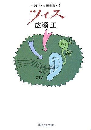 ツィス (集英社文庫)
