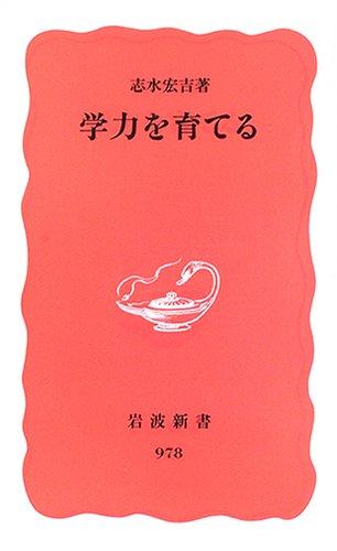 学力を育てる (岩波新書 新赤版 (978))