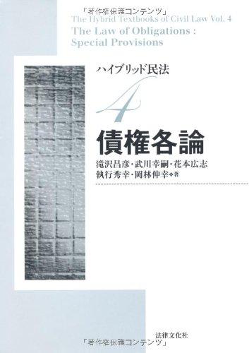 ハイブリッド民法 (4) 債権各論