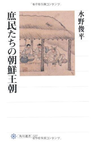 庶民たちの朝鮮王朝 (角川選書)