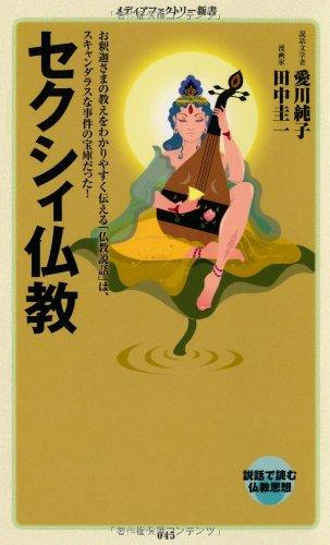セクシィ仏教 (メディアファクトリー新書)
