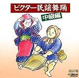 ビクター民謡舞踊(中級編)