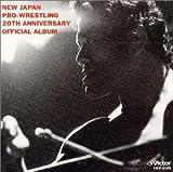 新日本プロレス創立20周年記念オフィシャル・アルバム