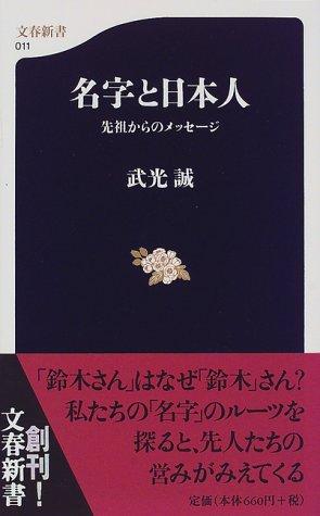 名字と日本人―先祖からのメッセージ