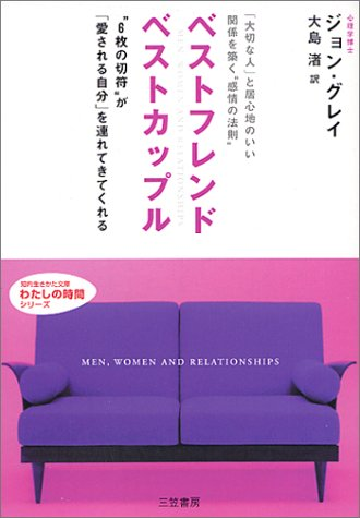 ベストフレンドベストカップル (知的生きかた文庫―わたしの時間シリーズ)