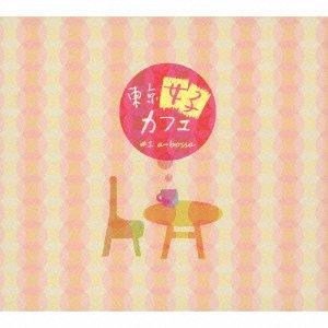 東京女子カフェ #1 a-bossa