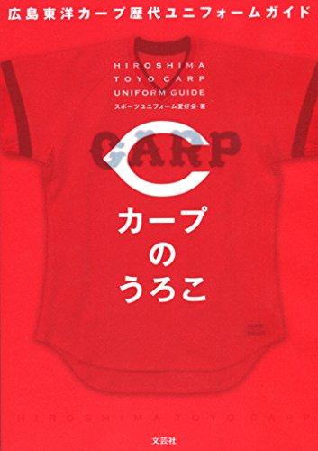 カープのうろこ 広島東洋カープ歴代ユニフォームガイド