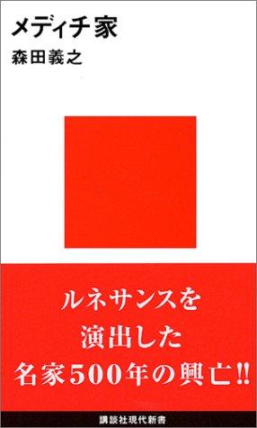 メディチ家 (講談社現代新書)