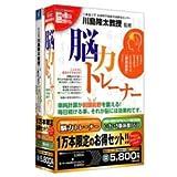 脳力トレーナー・いきいき脳体操DVD スペシャルパック