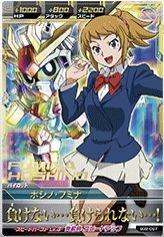 【シングルカード】BG2弾)ホシノ・フミナ/パーフェクトレア BG2-057