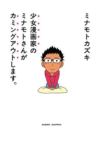 少女漫画家のミナモトさんがカミングアウトします 。 (Next comics)