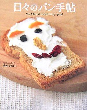 日々のパン手帖 パンを愉しむsomething good
