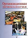 img - for Organisational Psychology / ORGANIZATsIONNAYa PSIKhOLOGIYa book / textbook / text book