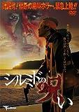 シルミドの呪い [DVD]