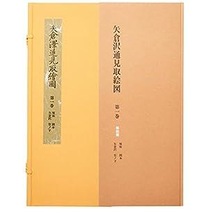 矢倉沢通見取絵図 (第1巻) (五街道分間延絵図)