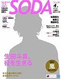 SODA 2012年 4/1号