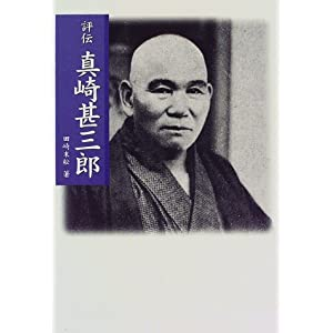 Images of 真崎修