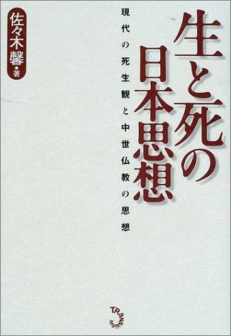 生と死の日本思想-現代の死生観と中世仏教の思想-
