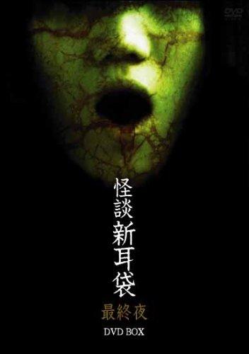 怪談新耳袋 最終夜 DVD BOX