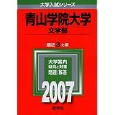 青山学院大学(文学部) (2007年版 大学入試シリーズ)