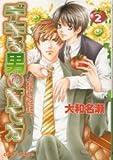 デキる男の育て方 2 (2) (キャラコミックス)