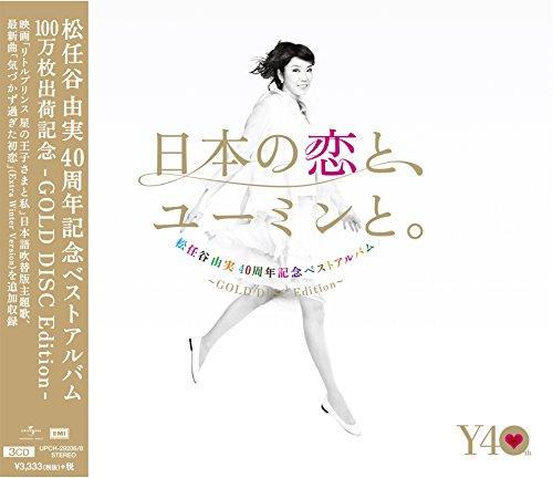 松任谷由実 40周年記念ベストアルバム「日本の恋と、ユーミンと。」-GOLD DISC Edition-(期間限定盤)