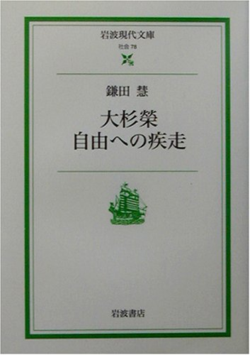 大杉榮 自由への疾走 (岩波現代文庫)