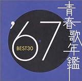青春歌年鑑 1967