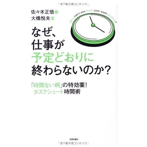 なぜ、仕事が予定どおりに終わらないのか? ~「時間ない病」の特効薬!タスクシュート時間術