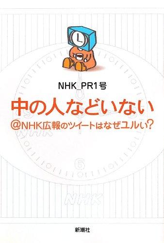 中の人などいない@NHK広報のツイートはなぜユルい?