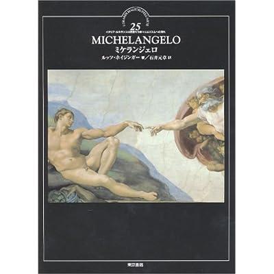 ミケランジェロ (イタリア・ルネサンスの巨匠たち―マニエリスムへの流れ)