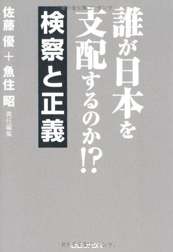 誰が日本を支配するのか!?検察と正義の巻