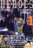 ヒーローズ / 三宅 乱丈 のシリーズ情報を見る