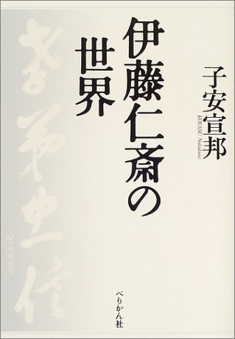 伊藤仁斎の世界