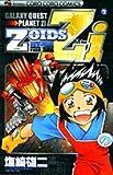 ZOIDS惑星Zi 2 (2) (てんとう虫コミックス)