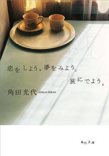 恋をしよう。夢をみよう。旅にでよう。 (角川文庫)