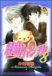 純情ロマンチカ 8 (あすかコミックスCL-DX)