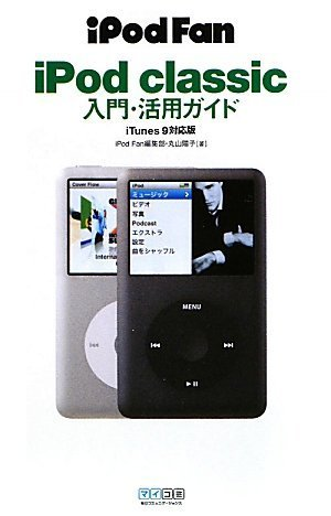 iPod Fan iPod classic入門・活用ガイド iTunes 9対応版 (iPodFan)