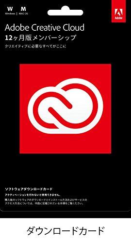 Adobe Creative Cloud コンプリート 12か月版 [ダウンロードカード]