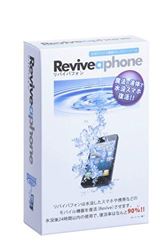 Reviveaphone 【リバイバフォン】リペアキット◆日本正規版◆