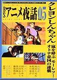 BSアニメ夜話 05 クレヨンしんちゃん