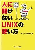 人に聞けないUNIXの使い方 (アスキーブックス)