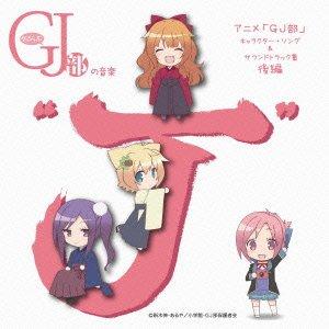 "TVアニメ「GJ部」 キャラクター・ソング & サウンドトラック集 後編 グッジョぶの音楽""J"