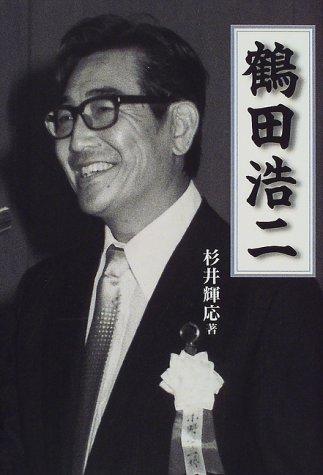 鶴田浩二の画像 p1_37