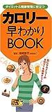 ダイエット&健康管理に役立つカロリー早わかりBOOK―すぐに役立つ〈ハンディー版〉