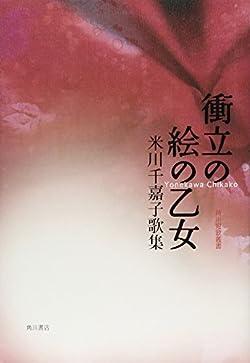 衝立の絵の乙女―米川千嘉子歌集 (角川短歌叢書―かりん叢書)