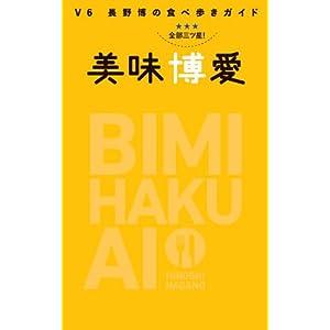 『全部三ツ星! V6長野博の食べ歩きガイド 美味博愛 (BIMI HAKUAI)』