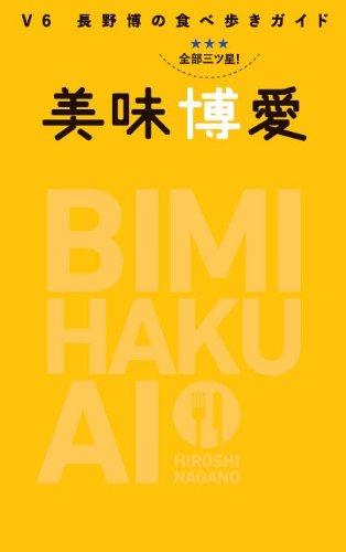 「全部三ツ星! V6長野博の食べ歩きガイド 美味博愛 (BIMI HAKUAI)」 (TOKYO NEWS MOOK 337号)